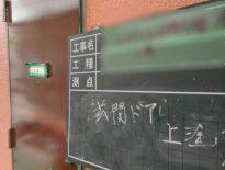 玄関ドアの塗装工事|千葉県習志野市実籾に某賃貸アパートの塗り替えリフォーム