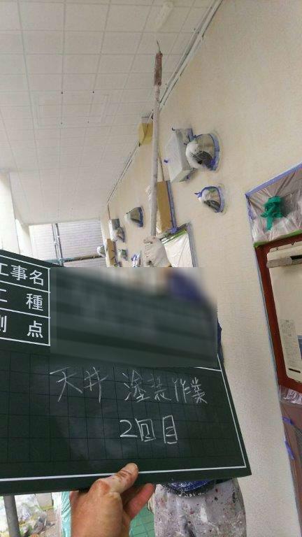 天井の塗装(2回目)