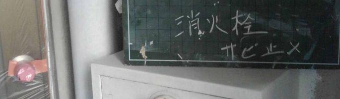 消火栓の錆止め塗装|東京都文京区のSビルにて大規模修繕工事