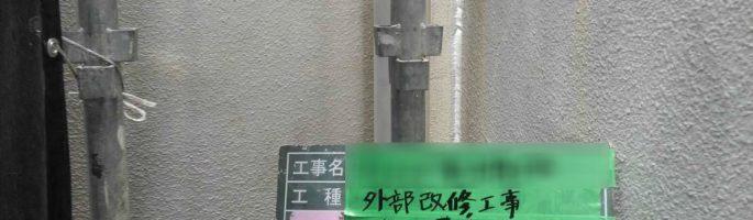 外壁のシーリング打ち替え工事|東京都文京区のSビルにて大規模修繕工事