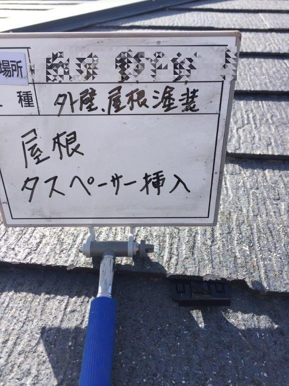 屋根のタスペーサー(縁切り)